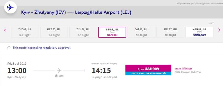 Приклад бронювання авіаквитків Київ - Лейпциг на сайті Wizz Air