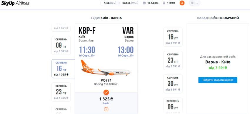 Авіаквитків Київ - Варна на сайті SkyUp Airlines