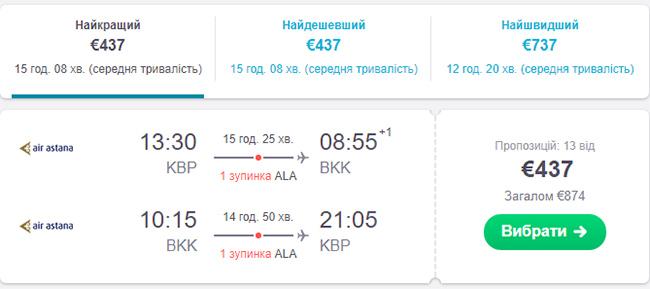 Авіаквитки Київ - Бангкок - Київ на двох осіб