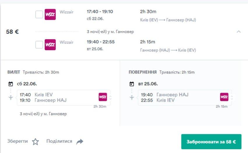 Київ - Ганновер - Київ, приклад бронювання на сайті kiwi