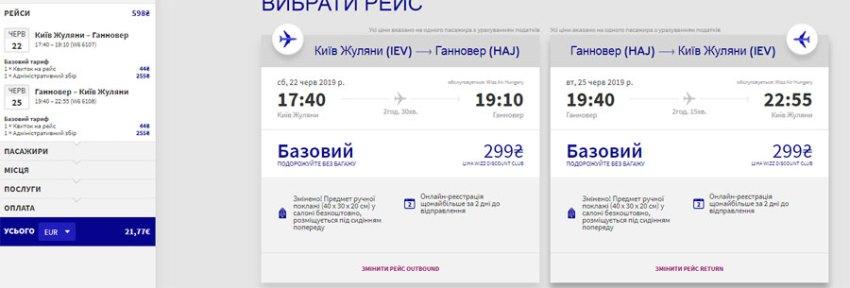 Київ - Ганновер - Київ, приклад бронювання