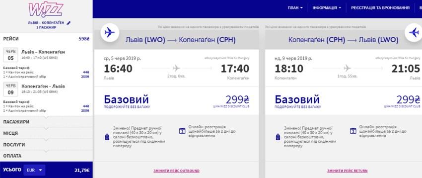 Квитки зі Львова в Копенгаген у два боки зі знижкою Wizz Discount Club