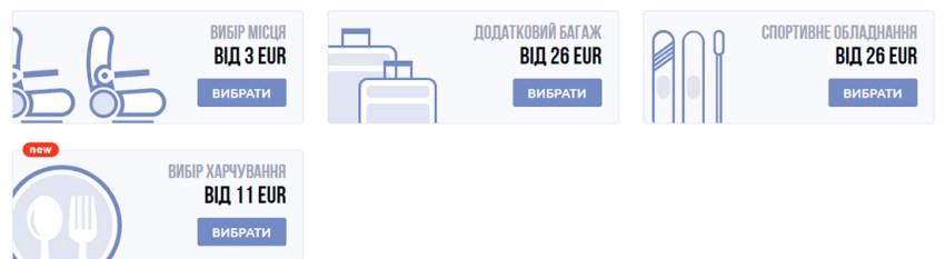 Додаткові послуги SkyUp Airlines