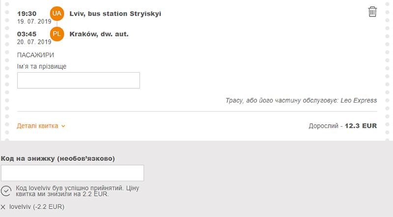 Квитки Львів - Краків зі знижкою на сайті Leo Express