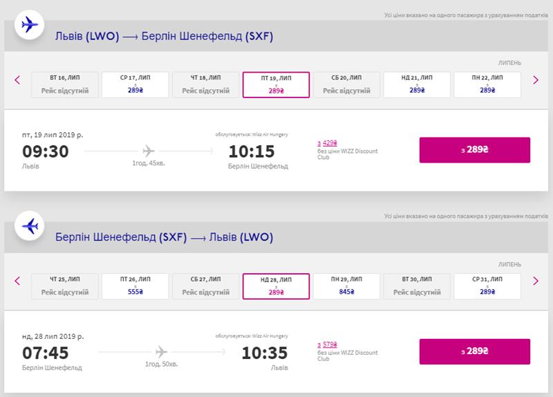 Квитки зі Львова в Берлін в два боки зі знижкою Wizz Discount Club: