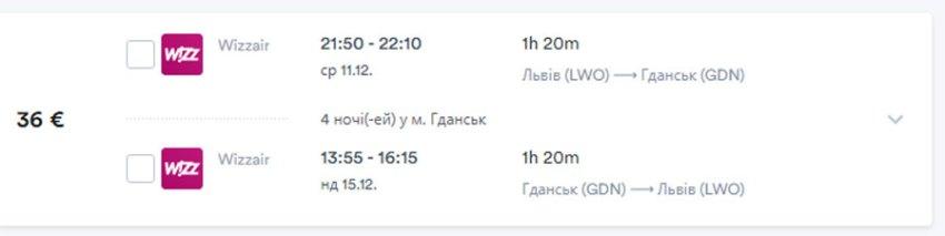 Зі Львова та Києва в Гданськ