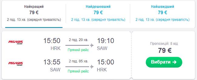 Харків - Стамбул - Харків від €79 - €85