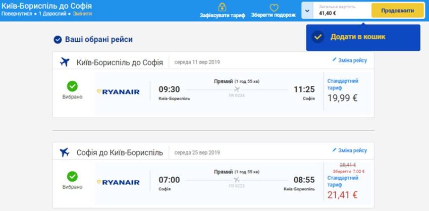 Лоукост-авіаквитки Київ - Софія - Київ зі знижкою