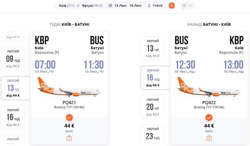 Авіаквитки із Києва в Батумі туди-назад на День Валентина
