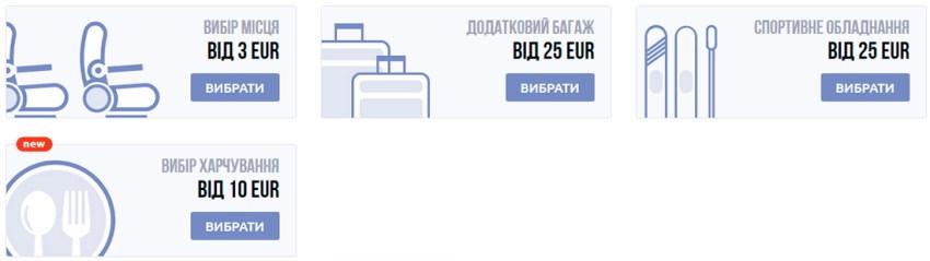Додаткові послуги на літаках SkyUp Airlines