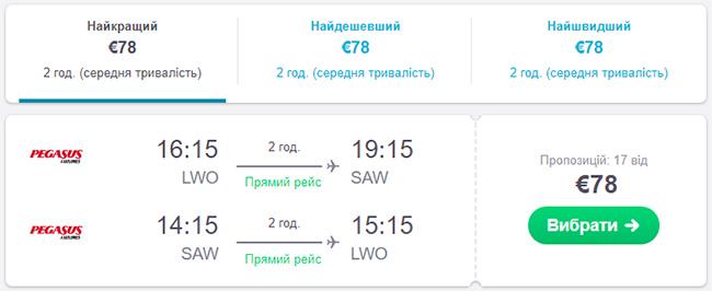 Львів - Стамбул - Львів від€78 -€84