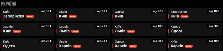 SkyUP Airlines внутрішньоукраїнські напрямки