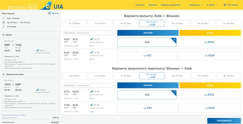 Авіаквитки Київ - Вільнюс - Київ на сайті МАУ