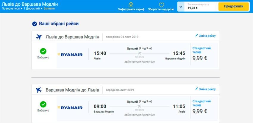 Дешеві квитки Львів - Варшава - Львів