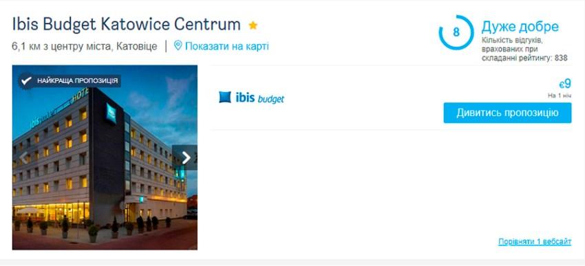 Приклад бронювання номеру у Катовіце на сайті Hotelscomined