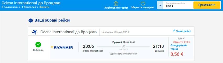 Дешеві авіаквитки Одеса - Вроцлав