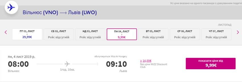Знижка €5 по клубу WDC на дешеві квитки з Вільнюса у Львів