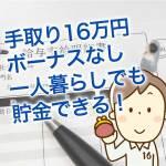 手取り16万円ボーナスなし一人暮らしでも貯金できる!