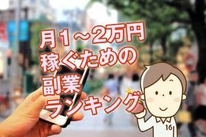 月1~2万円稼ぐための副業ランキング