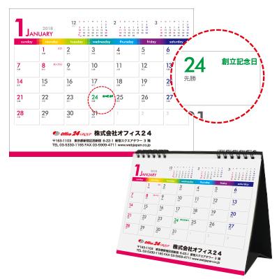 名入れ卓上カレンダー記念日入れ無料サービス