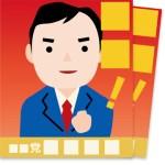選挙活動に使う印刷商品一覧