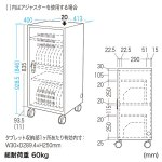 タブレット収納保管庫(20台収納)商品画像