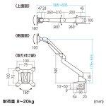 高耐荷重水平垂直多関節液晶モニタアーム(1面)商品画像