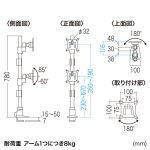 水平多関節液晶モニタアーム(上下2面)商品画像