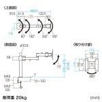 高耐荷重水平アーム(高さ450mm)商品画像