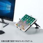 9.7~13インチ対応iPad・タブレット用アーム商品画像
