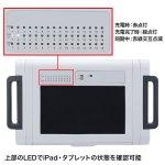 iPad・タブレットトロリー(48台収納)商品画像