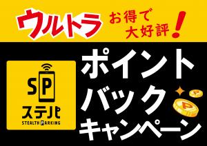 ポイントバックキャンペーンのロゴ