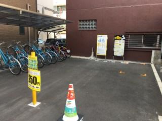 大須2丁目バイク駐車場