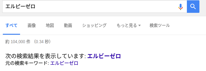 エルビーゼロGoogle
