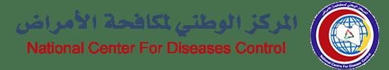 إحصائية مكافحة الامراض