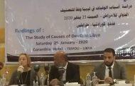 الإعلان عن نتائج دراسة أسباب الوفيات في ليبيا