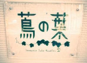 東京/巢鴨地藏通 – 蔦の葉【深夜的路邊攤人生】