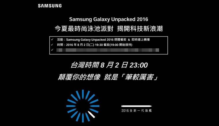 Samsung Galaxy Note 7登場前夕,十項傳聞訊息總整理 note7-invite