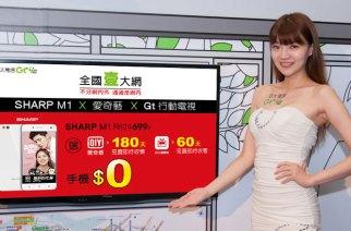 SHARP M1亞太開賣,內建愛奇藝「快播屏」與Gt 行動電視等多款線上影視平台