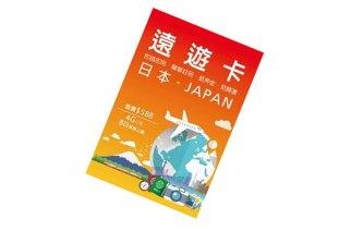 全虹推出新日本遠遊卡:8天4G上網吃到飽不限速只要588