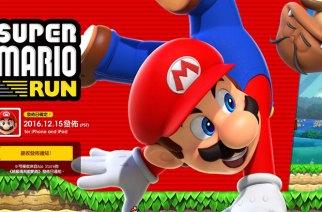 《Super Mario Run》官網上線