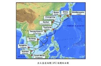 中華電信宣布,由亞太地區13家電信商共同投資的APG亞太直達海纜正式啟用