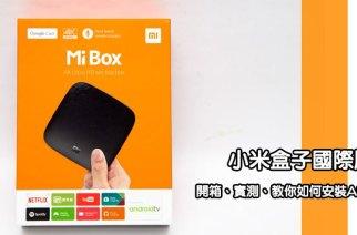 小米盒子國際版開箱實測!第三方軟體App安裝教學