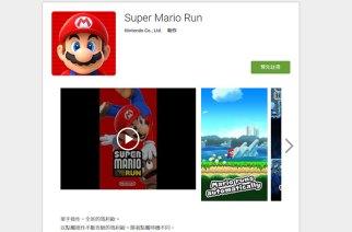 安卓版Super Mario Run預先註冊頁面上線!近期登陸Android開跑!