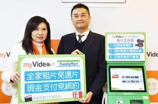 台灣大myVideo攜手全家便利店 直接在FamiPort就能租片