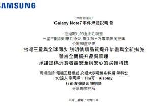 三星宣布1/23公開Note 7自燃事件完整調查結果,同時提出後續改善措施