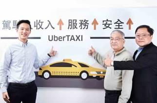 可叫計程車,uberTAXI二月登陸台北!白牌車違法載客問題仍待解決