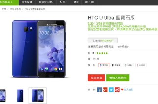 四色HTC U Ultra 128GB藍寶石版預購開跑,3/28上市出貨(更新資訊)