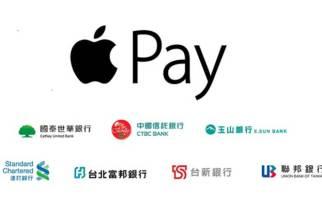 Apple Pay支付正式登台,七大首發銀行信用卡完全攻略!
