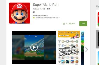 Android版《Super Mario Run》超級瑪利歐酷跑正式上線 @LPComment 科技生活雜談